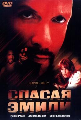 Постер фильма Спасая Эмили (2004)