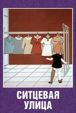 Постер фильма Ситцевая улица (1964)