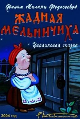 Постер фильма Жадная мельничиха (2004)