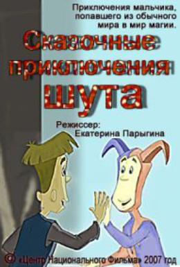 Постер фильма Сказочные приключения шута (2008)