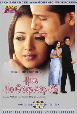 Постер фильма Ты будешь моей (2001)