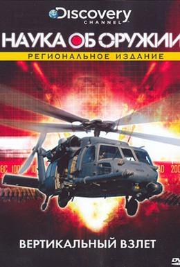 Постер фильма Наука об оружии (2007)