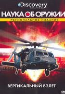 Наука об оружии (2007)