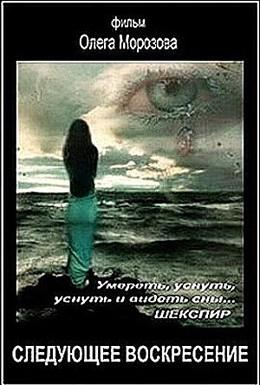 Постер фильма Следующее воскресенье (2008)