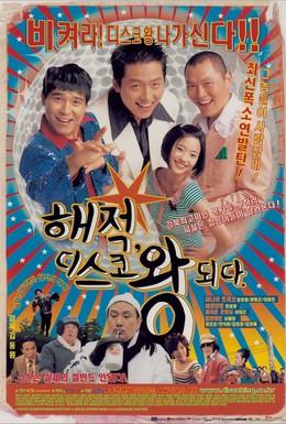 Постер фильма Хэ-джок, король диско (2002)