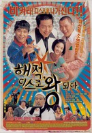 Хэ-джок, король диско (2002)