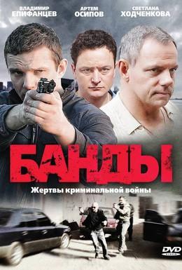 Постер фильма Банды (2010)