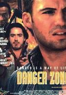 Опасная зона (1996)