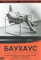 Баухаус: Лицо двадцатого века (1994)