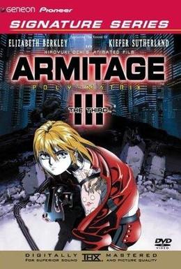 Постер фильма Армитаж: Полиматрица (1996)