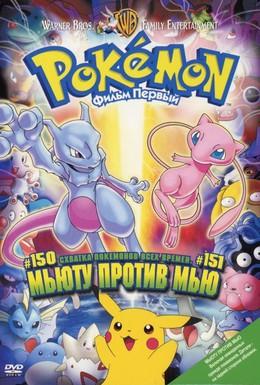 Постер фильма PokИmon - Фильм первый: Мьюту против Мью (1998)