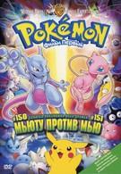 PokИmon - Фильм первый: Мьюту против Мью (1998)