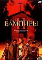 Вампиры 2: День мертвых (2002)