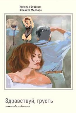 Постер фильма Здравствуй, грусть (1995)