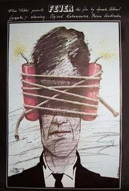 Постер фильма Горячка (1981)