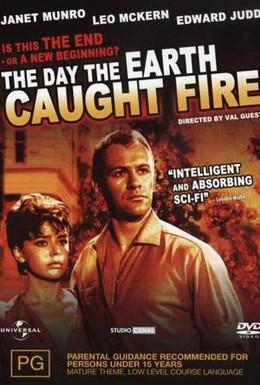 Постер фильма День, когда загорелась Земля (1961)