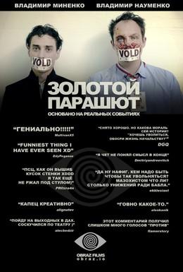 Постер фильма Золотой парашют (2010)