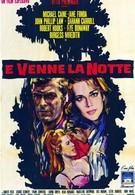 Поторопи закат (1967)
