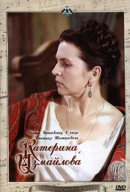 Постер фильма Катерина Измайлова (1966)