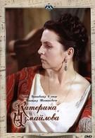 Катерина Измайлова (1966)
