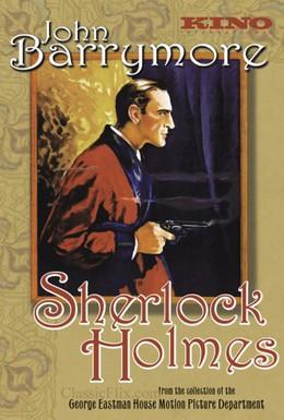 Постер фильма Шерлок Холмс (1922)