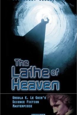 Постер фильма Резец небесный (1980)