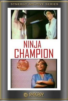 Постер фильма Ниндзя-чемпион (1986)