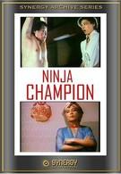 Ниндзя-чемпион (1986)