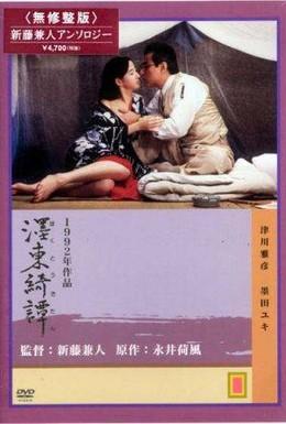 Постер фильма Странная история, произошедшая к востоку от одной реки (1992)