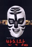 Грязный король (2000)