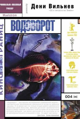 Постер фильма Водоворот (2000)