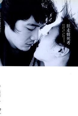 Постер фильма Бег в безумии, умирая в любви (1969)