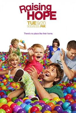 Постер фильма Воспитывая Хоуп (2010)