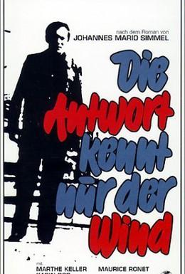 Постер фильма Ответ знает только ветер (1974)