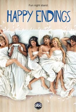 Постер фильма Счастливый конец (2011)