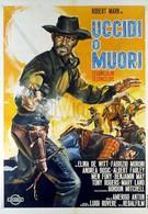Убей или умри (1966)