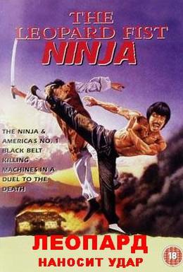 Постер фильма Леопард наносит удар (1982)
