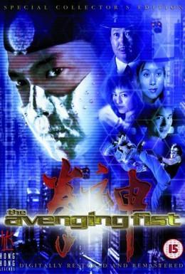 Постер фильма Кулак возмездия (2001)