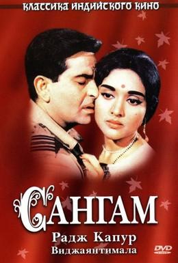 Постер фильма Сангам (1964)