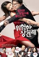 Знакомство с родственниками (2011)