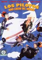 Самые сумасшедшие в мире пилоты (1988)