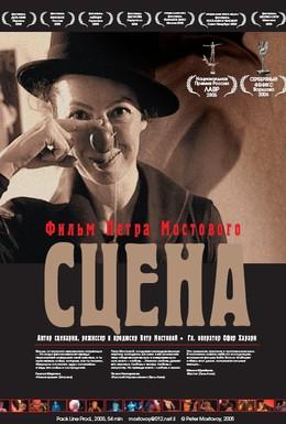 Постер фильма Сцена (2005)