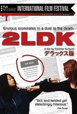 Постер фильма Двухкомнатная квартира (2003)