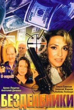 Постер фильма Бездельники (2002)