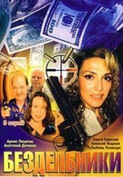 Бездельники (2002)