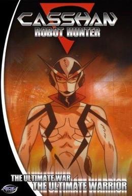 Постер фильма Новый человек Кассян (1993)