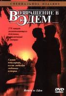 Возвращение в Эдем (1983)