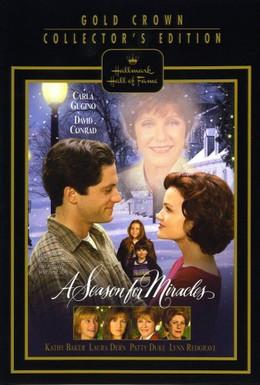 Постер фильма Сезон чудес (1999)
