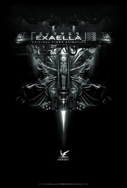 Постер фильма Эксэлла (2011)