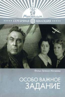 Постер фильма Особо важное задание (1980)